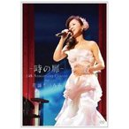 薬師丸ひろ子/-時の扉- 35th Anniversary Concert(DVD)