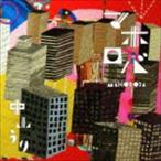 中山うり/マホロバ(CD)