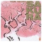 山下洋輔(p)/SA KU RA(CD)