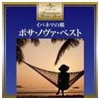 プレミアム・ツイン・ベスト::ボサ・ノヴァ・ベスト(CD)