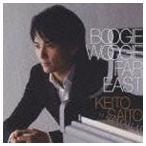 斎藤圭土/BOOGIE WOOGIE FAR EAST(CD)