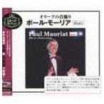 ポール・モーリア/オリーブの首飾り〜ポール・モーリア Vol.1(SHM-CD)(CD)