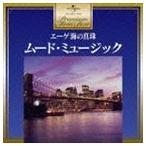 プレミアム・ツイン・ベスト::ムード・ミュージック(CD)