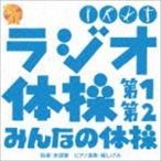 ラジオ体操(CD)