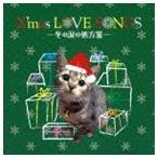 クリスマス ラブ ソングス ?冬の涙の処方箋?(CD)