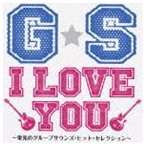 G・S I LOVE YOU!! 〜栄光のグループサウンズ・ヒット・セレクション〜(CD)
