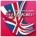 恋を抱きしめたい Early Covers in Japan(CD)