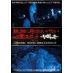 絶対に行ってはいけない心霊スポット Vol.2(DVD)
