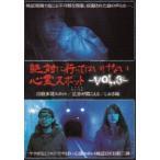 絶対に行ってはいけない心霊スポット Vol.3(DVD)