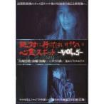 絶対に行ってはいけない心霊スポット Vol.5(DVD)