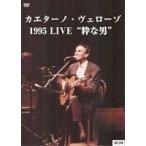 """カエターノ・ヴェローゾ/カエターノ・ヴェローゾ""""粋な男""""ライブ(DVD)"""