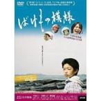 ばけもの模様(DVD)