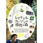 レイチェル・カーソンの感性の森(DVD)