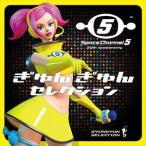 「スペースチャンネル5★20th anniversary「ぎゅんぎゅんセレクション」 [CD]」の画像