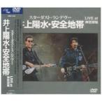 安全地帯/STARDUST RENDEZ-VOUS〜井上陽水・安全地帯 LIVE at 神宮球場(DVD)