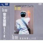 安全地帯/To me 安全地帯LIVE(DVD)