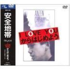 安全地帯/安全地帯ドキュメント〜I LOVE YOUからはじめよう(DVD)