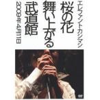 エレファントカシマシ/桜の花舞い上がる武道館(通常盤)(DVD)