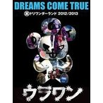 DREAMS COME TRUE/裏ドリワンダーランド 2012/2013(通常盤)(DVD)