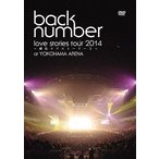 "back number/""love stories tour 2014〜横浜ラブストーリー2〜""(通常版)(DVD)"