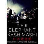 エレファントカシマシ新春ライブ2015 in 日本武道館(DVD)