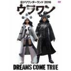 DREAMS COME TRUE/裏ドリワンダーランド 2016(DVD)
