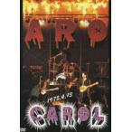 キャロル/燃えつきるキャロル・ラストライブ(DVD)
