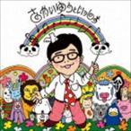さかいゆう/さかいゆうといっしょ(CD)