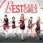 KARA / BEST GIRLS(通常盤) [CD]