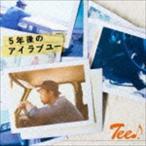 Tee/5年後のアイラブユー(CD)