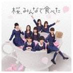HKT48/桜、みんなで食べた(TYPE-A/CD+DVD)(CD)