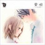 whiteeeen/愛唄〜since 2007〜(通常盤)(CD)
