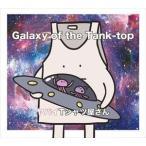 ヤバイTシャツ屋さん/Galaxy of the Tank-top(初回限定盤/CD+DVD)(CD)