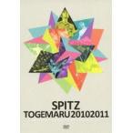 とげまる20102011(通常盤) DVD