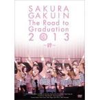 さくら学院/さくら学院 The Road to Graduation 2013 〜絆〜(DVD)