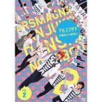 (初回仕様)アルスマグナ 〜半熟男子の野望2〜(Vol.2)(DVD)