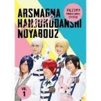アルスマグナ 〜半熟男子の野望2 HYPER〜(Vol.1) [DVD]
