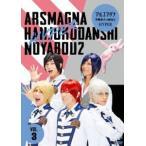 アルスマグナ 〜半熟男子の野望2 HYPER〜(Vol.3) [DVD]