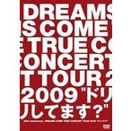 "DREAMS COME TRUE/20th Anniversary DREAMS COME TRUE CONCERT TOUR 2009 ""ドリしてます?""【通常盤】(DVD)"