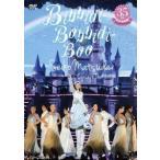 松田聖子/〜35th Anniversary〜 Seiko Matsuda Concert Tour 2015'Bibbidi-Bobbidi-Boo'(初回限定盤)(DVD)