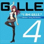 GILLE / I AM GILLE.4 〜Anime Song Anthems〜(通常盤) [CD]
