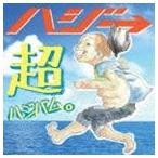 ハジ→ / 超ハジバム。(通常盤) [CD]