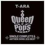 T-ARA/T-ARA SINGLE COMPLETE & ANTHEM SONG 2CD BEST Queen of Pops(通常サファイア盤)(CD)