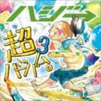 ハジ→ / 超ハジバム3。(通常盤) [CD]