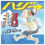 ハジ→/超ハジバム。(初回限定盤/CD+DVD)(CD)