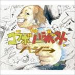 ハジ→ / コラボ de ハジベスト。(初回限定盤/CD+DVD) [CD]
