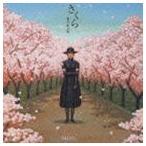 森山直太朗/さくら(独唱)(CD)