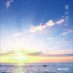 GReeeeN/暁の君に(通常盤)(CD)