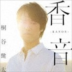 桐谷健太 / 香音-KANON-(Special Edition)(UHQCD+Blu-ray/完全生産限定盤) [CD]