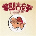 C&K / キミノ言葉デ(初回盤/CD+DVD) [CD]